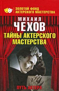 Путь актера. Михаил Чехов