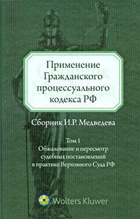 Применение Гражданского процессуального кодекса РФ. Том 1. Обжалование и пересмотр судебных постановлений в практике Верховного Суда РФ