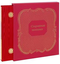 Старинные экипажи (подарочное издание). Любовь Кириллова