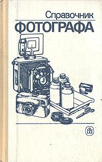 Книга Справочник фотографа