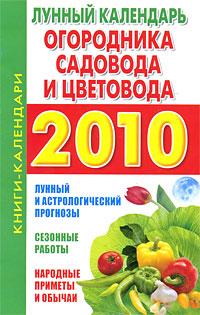 Лунный календарь огородника, садовода и цветовода. 2010