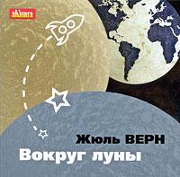 Вокруг Луны (аудиокнига MP3)
