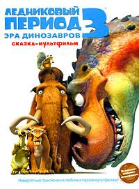 Ледниковый период 3. Эра динозавров12296407У Мэнни, Диего и Сида никогда еще не было такого увлекательного приключения. Когда Сид провалился в таинственный подземный мир, друзья не раздумывая кинулись ему на помощь. Но не так-то просто было преодолеть все препятствия: цветущие и на первый взгляд спокойные джунгли полны свирепых чудовищ, да и с мамонтихой, ждущей появления ребенка, оказалось не так-то просто договориться. Для младшего школьного возраста.