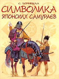Символика японских самураев. С. Тернбулл