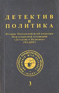 �������� � ��������. 1992. ������ 3