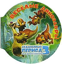 Ледниковый период 3. Эра динозавров. Веселые динозавры (миниатюрное издание) ( 978-5-17-060694-8, 978-5-271-24403-2 )