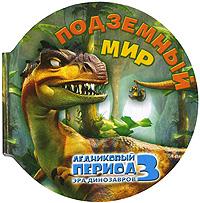 Ледниковый период 3. Эра динозавров. Подземный мир (миниатюрное издание) ( 978-5-17-060695-5, 978-5-271-24404-9 )