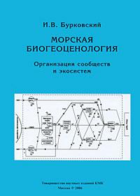 Морская биогеоценология. Организация сообществ и экосистем