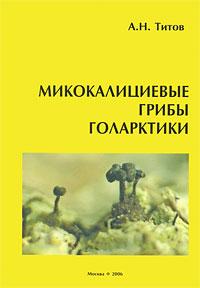 Микокалициевые грибы Голарктики