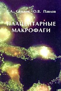 Плацентарные макрофаги, С. А. Сельков, О. В. Павлов