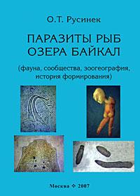 Паразиты рыб озера Байкал (фауна, сообщества, зоогеография, история формирования)