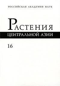 Растения Центральной Азии. Выпуск 16. Толстянковые - камнеломковые