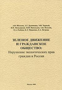 Зеленое движение и гражданское общество. Нарушение экологических прав граждан в России
