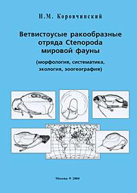 Ветвистоусые ракообразные отряда Cenopoda мировой фауны (морфология, систематика, экология, зоогеография)