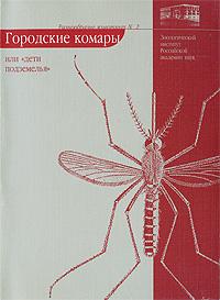 """Городские комары, или """"Дети подземелья"""""""