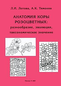 Анатомия коры розоцветных. Разнообразие, эволюция, таксономическое значение