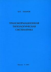 Трансформационная типологическая систематика ( 5-87317-217-X )