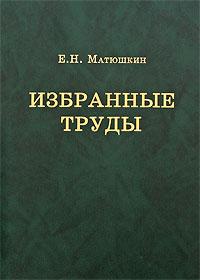Е. Н. Матюшкин. Избранные труды
