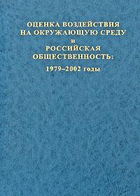������ ����������� �� ���������� ����� � ���������� ��������������. 1979-2002 ����