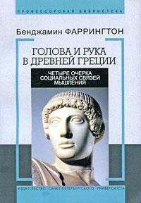 Голова и рука в Древней Греции. Четыре очерка социальных связей мышления ( 978-5-288-04855-5 )
