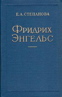 Е. А. Степанова Фридрих Энгельс