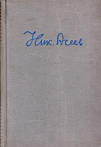 Н. Н. Асеев. Избранные стихотворения и поэмы