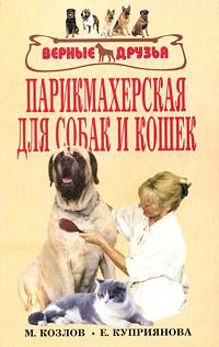 Парикмахерская для собак и кошек ( 978-5-9934-0156-0 )