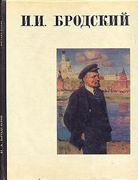 Исаак Израилевич Бродский