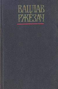 Вацлав Ржезач. Собрание сочинений в трех томах. Том 2