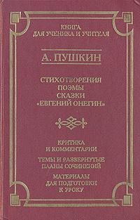 А. Пушкин. Стихотворения. Поэмы. Сказки.