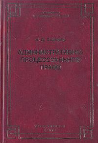 Административно-процессуальное право, В. Д. Сорокин