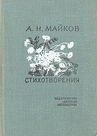 А. Н. Майков. Стихотворения