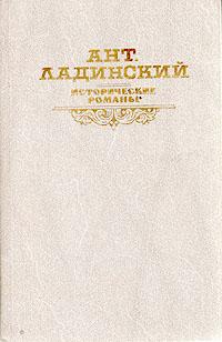 Ант. Ладинский. Исторические романы