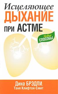 Исцеляющее дыхание при астме ( 978-985-15-0770-8, 978-1-86941-992-9 )