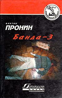 Банда - 3