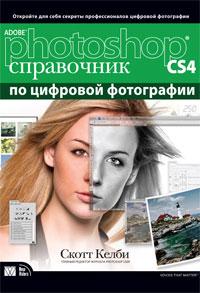 Adobe Photoshop CS4. Справочник по цифровой фотографии. Скотт Келби