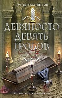 Девяносто девять гробов. Дэвид Веллингтон