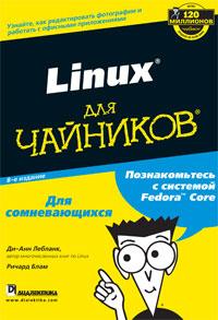 """Книга Linux для """"чайников"""""""