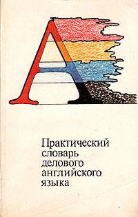Практический словарь делового английского языка