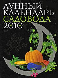 Лунный календарь садовода 2010