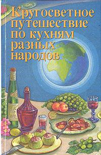 Кругосветное путешествие по кухням разных народов