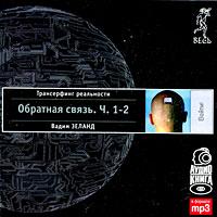 Обратная связь. Части 1-2 (аудиокнига MP3 на 2 CD). Вадим Зеланд