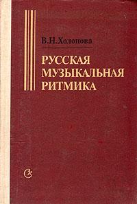 Русская музыкальная ритмика