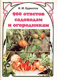 900 ответов садоводам и огородникам