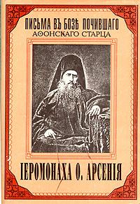 Письма в бозе почившего афонского старца иеромонаха О.Арсения