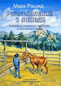 Размышления о лошади. Рассказы о решенных проблемах и полученных уроках