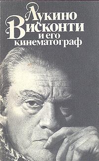 Лукино Висконти и его кинематограф