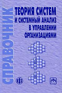 Теория систем и системный анализ в управлении организациями. Справочник
