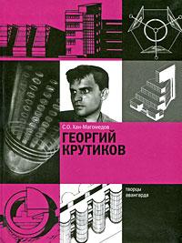Георгий Крутиков ( 978-5-91566-003-7 )