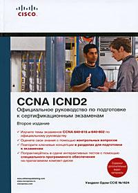 Официальное руководство по подготовке к сертификационным экзаменам CCNA ICND2 (+ CD-ROM). Уэнделл Одом